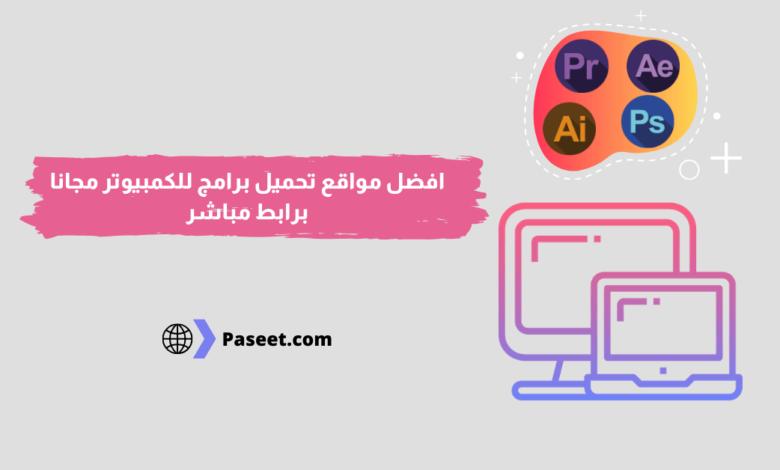 افضل مواقع تحميل برامج مجانية كاملة برابط مباشر موقع بسيط