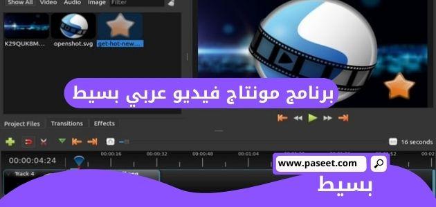برنامج مونتاج فيديو عربي بسيط موقع بسيط