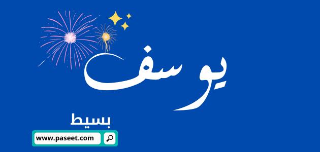معنى اسم يوسف وصفاته موقع بسيط